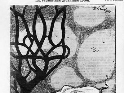 Обкладинка першого і єдиного числа часопису «Їжак» за 1920 р. (зі сайту http://esu.com.ua/search_articles.php?id=12947)