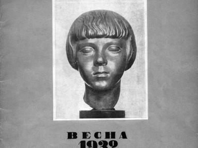 Обкладинка першого зошита журналу «Мистецтво» за 1932 р. (взято зі сайту http://uartlib.org/zhurnali/mistetstvo-lart-1-1932)