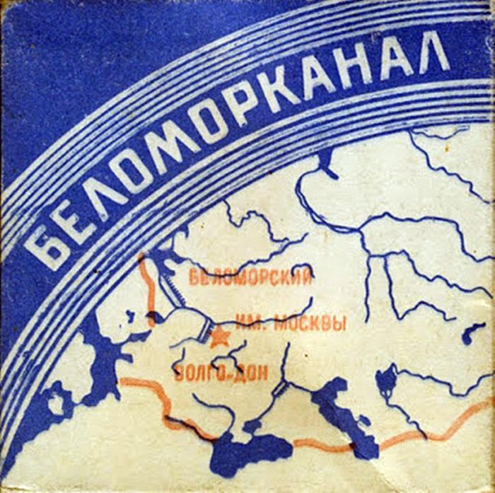 """""""Біломорканал"""" 1970-1980-ті рр."""