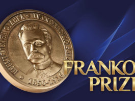 Стартував прийом робіт на Міжнародну премію ім. Івана Франка