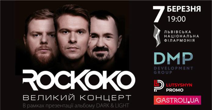 Гурту ROCKOKО, на підтримку нового альбому, дасть концерт у Львові