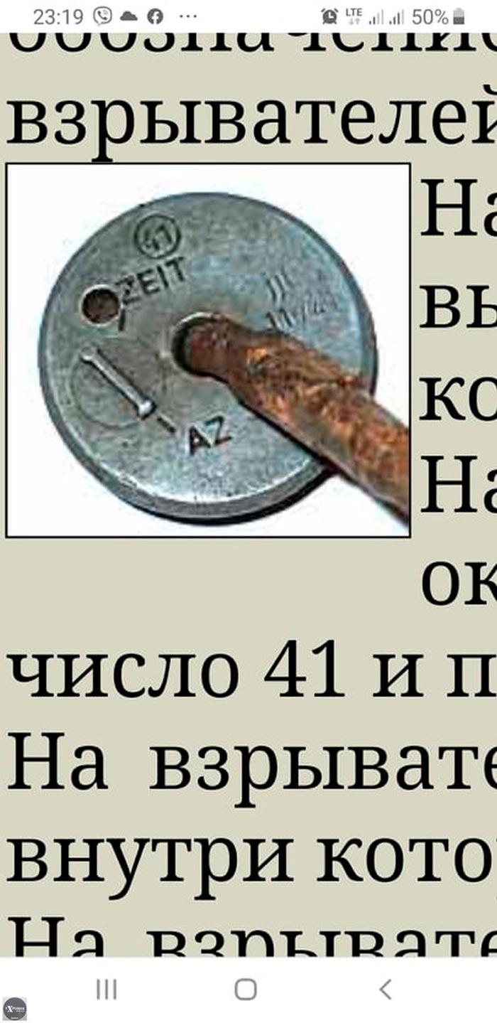 Капсуль детонатора, фото з Інтернету