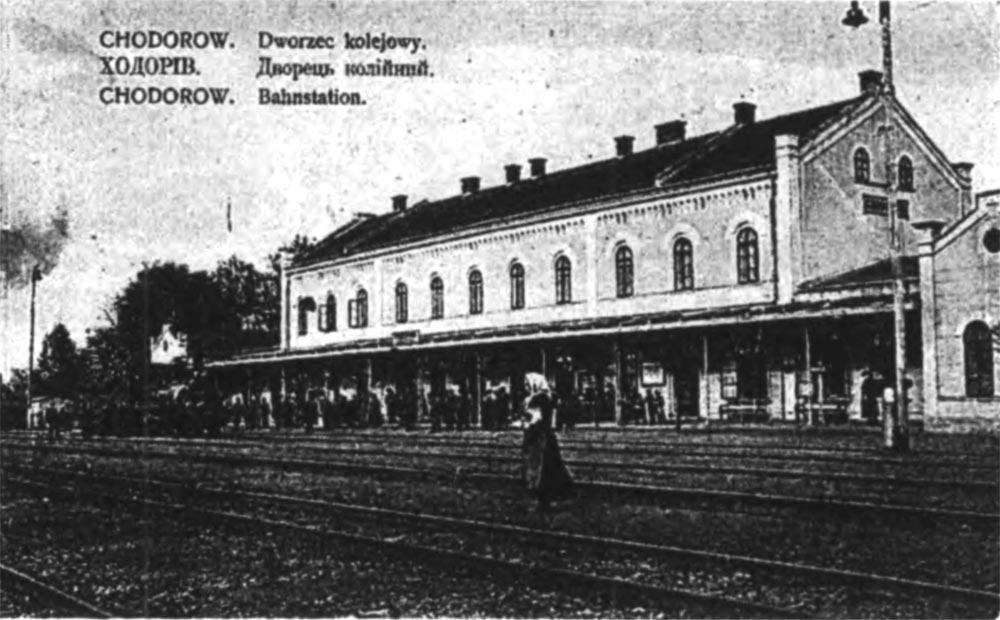 Вокзал Львівсько-Чернівецько-Ясської залізниці в Ходорові. Листівка початку ХХ століття