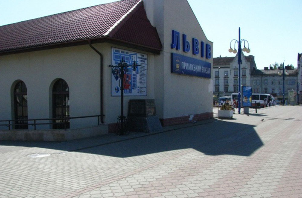 Пасажирський будинок приміського вокзалу і меморіальний камінь до завершення І-ої черги вокзалу. 2008 р.