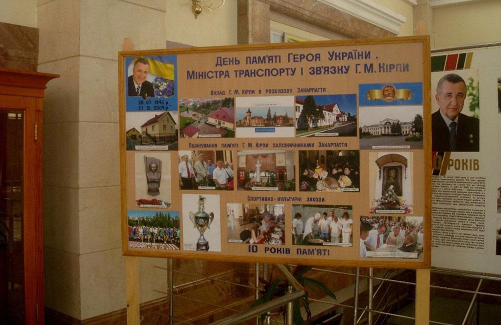 Стенди в пам'ять Г.М. Кірпи на вокзалі в Ужгороді. Фото 2015 р.