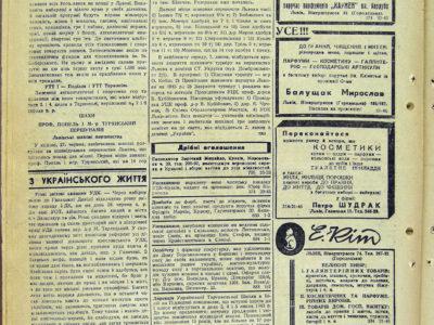 Інформація про відзначення 70-річчя Івана Боберського на сторінках українського щоденника «Краківські вісті». Краків, 4 липня 1943 р., число 142 (880).