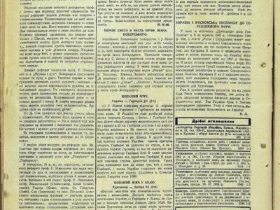 Інформація про відзначення 70-річчя Івана Боберського на сторінках українського щоденника «Краківські вісті». Краків, 20 серпня 1943 р., число 182 (920).