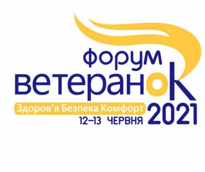 У Львові вдруге відбудеться масштабний Форум ветеранОК