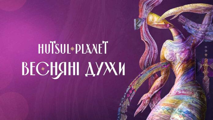 Hutsul Planet у новому альбомі міксує народну музику із сучасним саундом