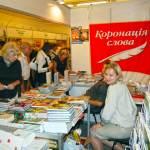 Вісімнадцятий форум видавців у Львові.