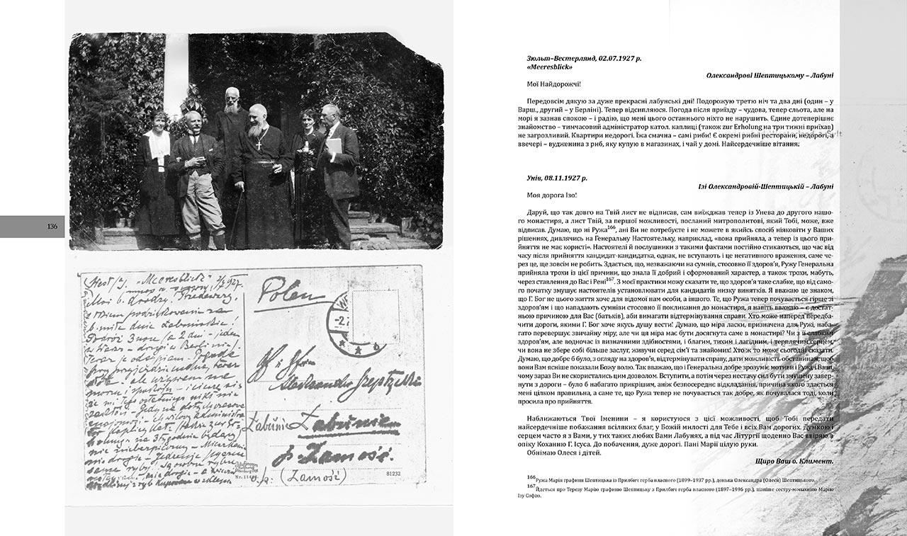 Макет сторінки альбому епістолярію о. Климентія Шептицького до його родини