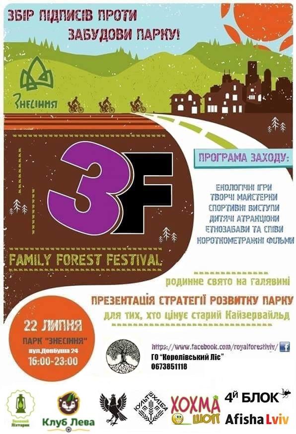 """Афіша фестивалю лісопаркового дозвілля на території парку """"Знесіння"""""""