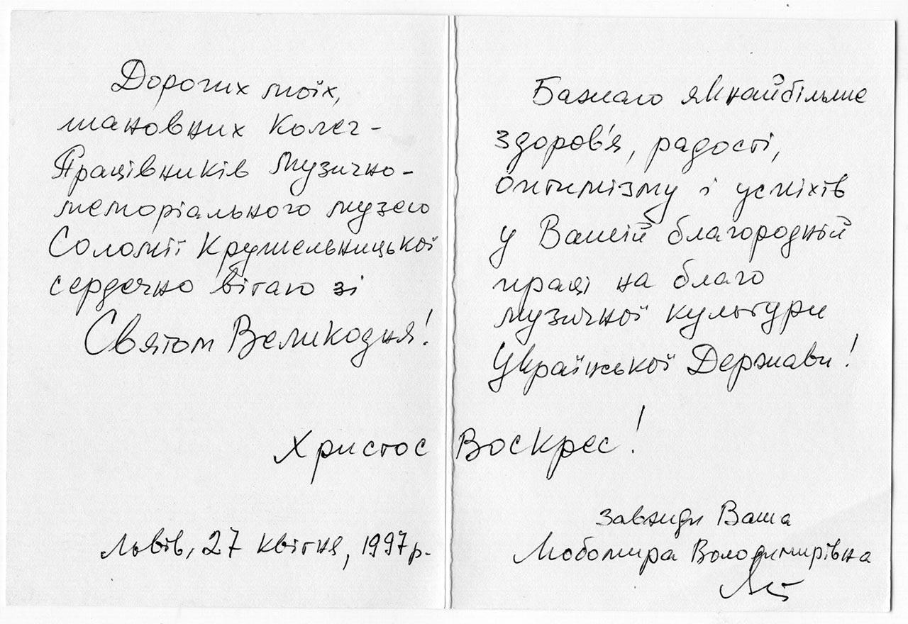 Великодне привітання Любомири Яросевич для працівників Музею Соломії Крушельницької