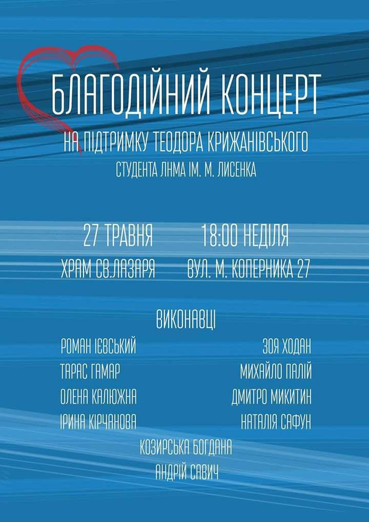 Постер благочинного концерту на підтримку Теодора Крижанівського
