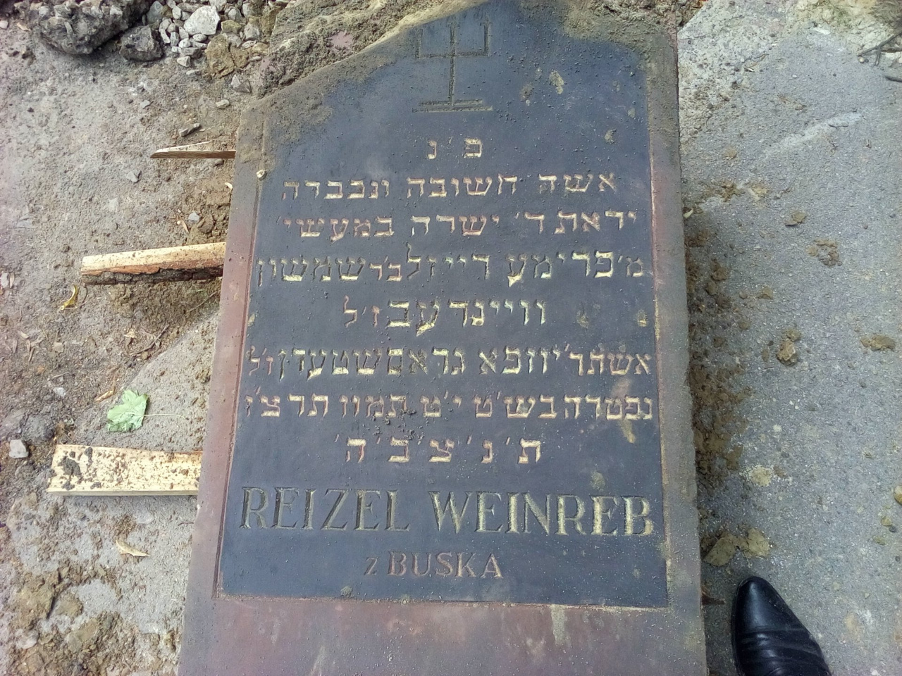 Єврейські надгробки–мацеви на вулиці Ганни Барвінок у Львові. Фото організації «Хесед Ар'є»