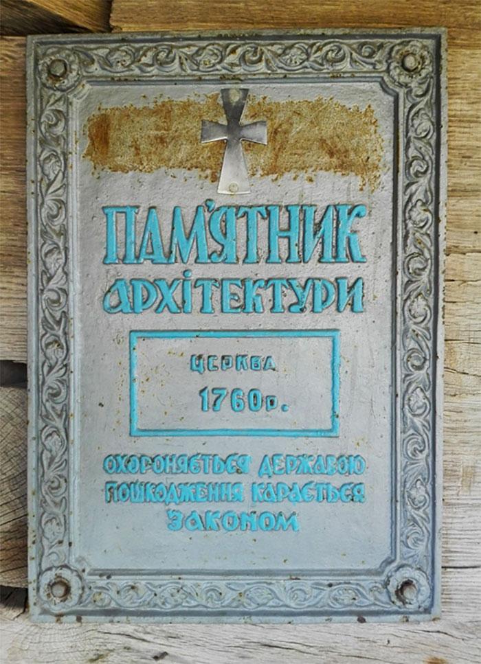 Охоронний знак на черепинській церкві Стрітення Господнього. Фото Ігоря Скленара